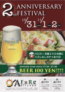 アフレキッチンビール100円